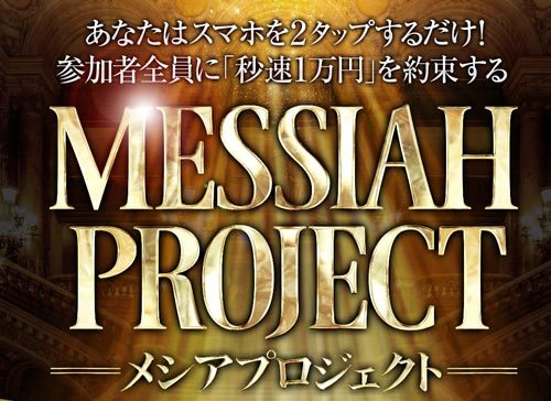 MESSIAH PROJECT(メシアプロジェクト) 畠山航一