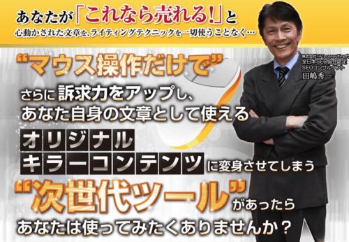 メインサイトリライター・MSR 田嶋秀一