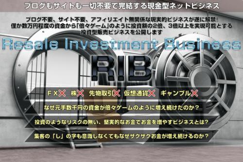 RIB 戸塚健二