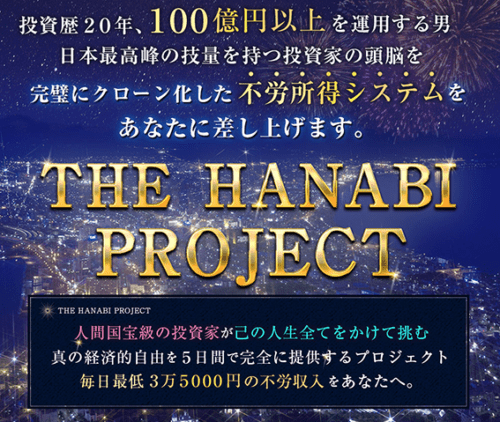 The HANABI PROJECT 成田童夢