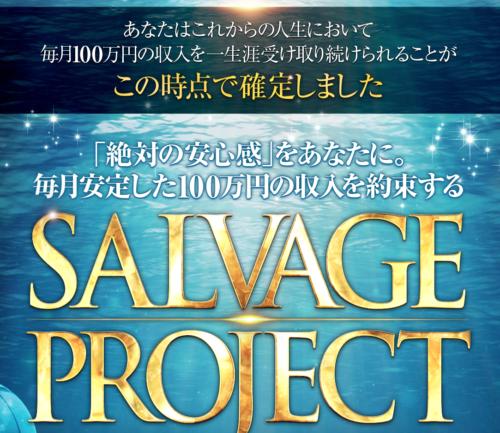 SALVAGE-PROJECT(サルベージプロジェクト)中島裕之