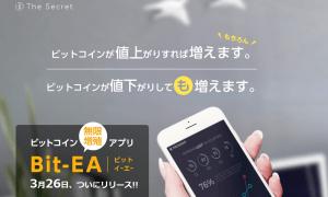 Bit-EA ビットコイン無限増殖アプリ 畑岡宏光