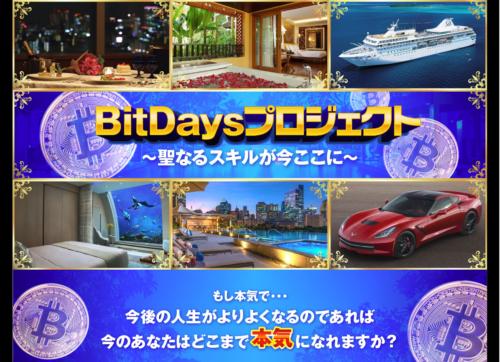 BitDaysプロジェクト 鈴木奈々子