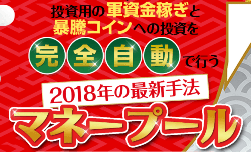 HAPPYプロジェクト マネープール 小野怜二