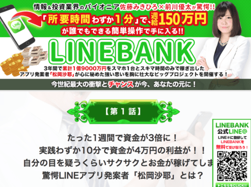 LINEバンク 松岡沙耶 手島竜也
