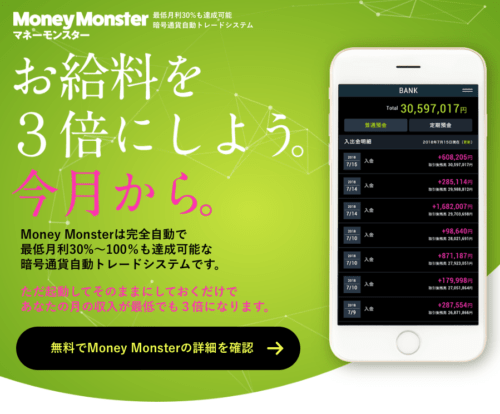 MONEY MONSTER (マネーモンスター)高木伸雄