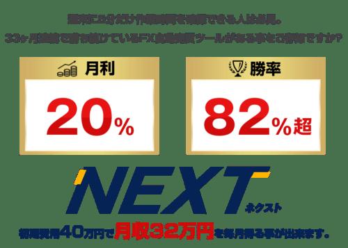 NEXT FX自動売買ツール 熊本圭佑