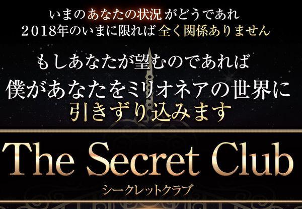 The Secret(ザ・シークレット) 畑岡宏光