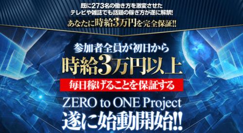 ZERO to ONEプロジェクト 横峰勝
