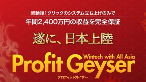 profit geyser 中田京介