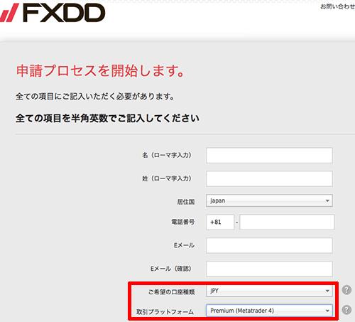 FX EA SYSTEMは詐欺