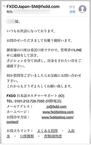 PAMM口座出金に関するFXDDからのメール