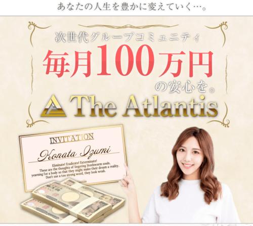The Atlantis(アトランティス)