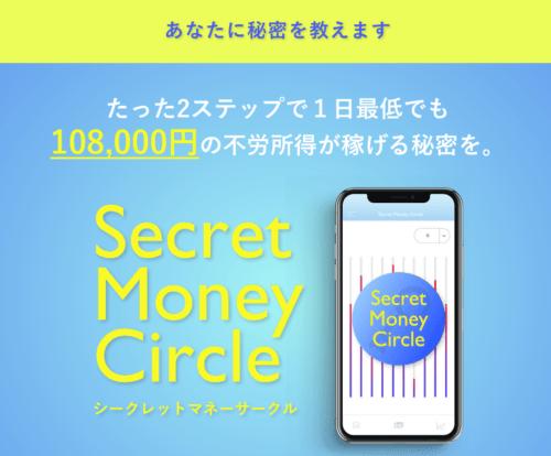 シークレットマネーサークル(Secret Money Circle) 藤井みさ