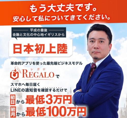 Club Regalo(クラブレガロ) 山口望