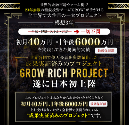 GROW RICH PROJECT 財前歩