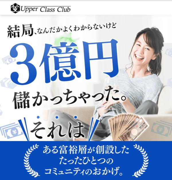 Upper Class Club (アッパークラスクラブ)