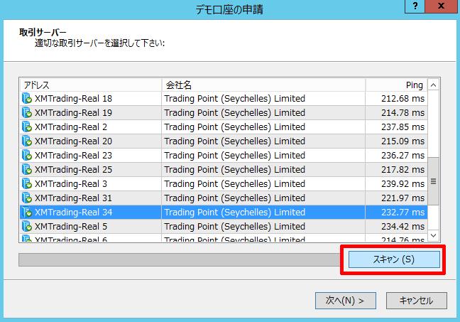 MT4のリストにサーバーを追加する方法5