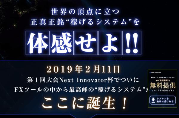 next1nnovator