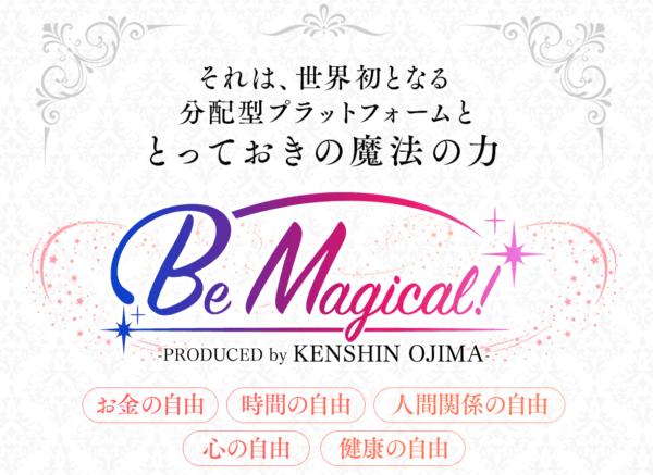Be Magical 尾嶋健信