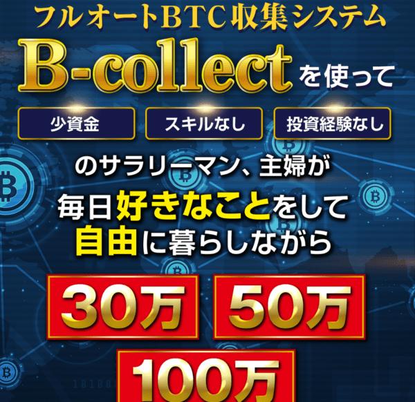 B-collect 望月翔太