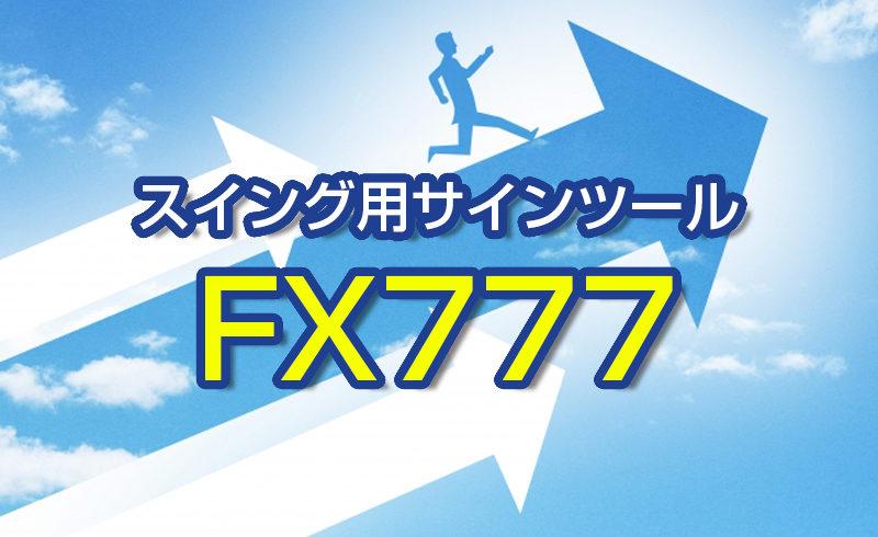 スイングトレード用サインツール FX777