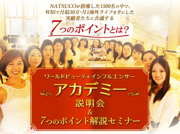 WBI アカデミー NATSUCO(横田奈津子)