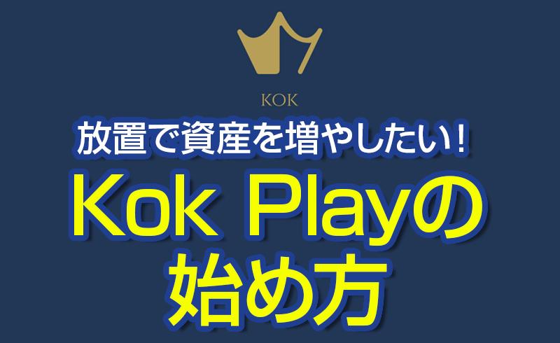 放置で稼ぐ!Kok Playの始め方・登録方法