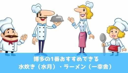 博多の1番おすすめできる水炊き(水月)・ラーメン(一幸舎)