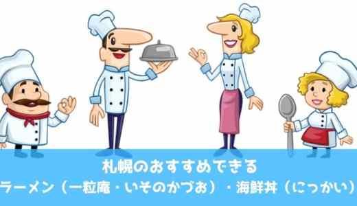札幌のおすすめできるラーメン(一粒庵・いそのかづお)・海鮮丼(にっかい)