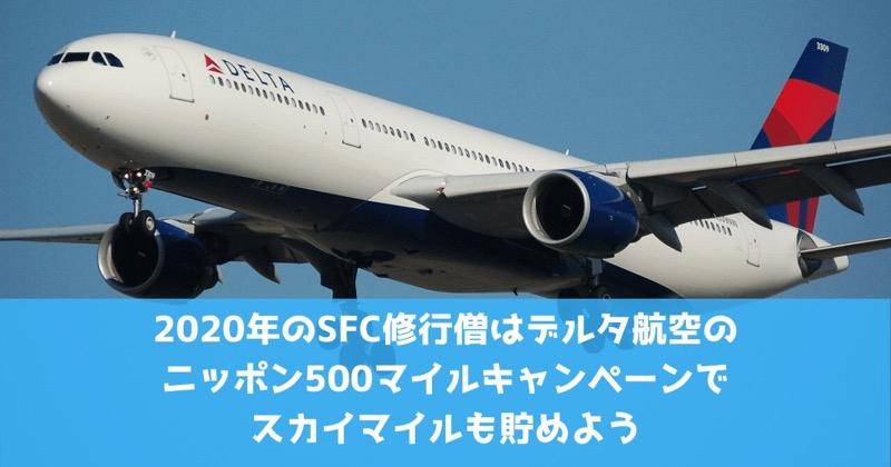 2020年のSFC修行僧はデルタ航空のニッポン500マイルキャンペーンでスカイマイルも貯めよう