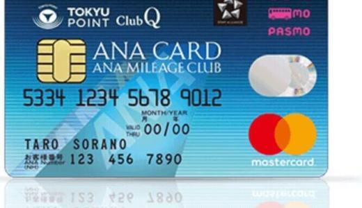 TOKYUルートに必須のANA TOKYU POINT ClubQ PASMO マスターカードで利用できるキャンペーン