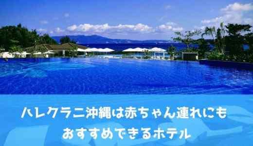 ハレクラニ沖縄は赤ちゃん連れにもおすすめできるホテル
