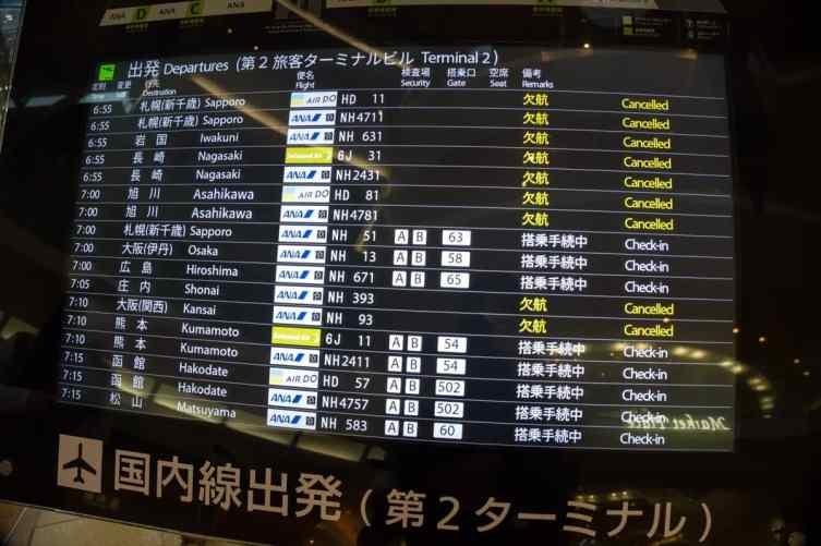 6月19日の羽田空港の朝の運行状況