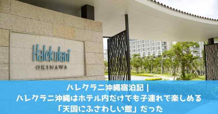ハレクラニ沖縄宿泊記|ハレクラニ沖縄はホテル内だけでも子連れで楽しめる「天国にふさわしい館」だった