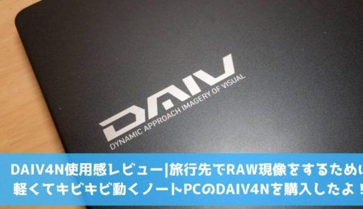 DAIV4N使用感レビュー|旅行先でRAW現像をするために軽くてキビキビ動くノートPCのDAIV4Nを購入したよ!