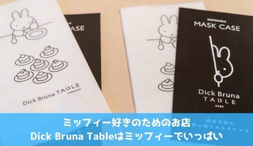 ミッフィー好きのためのお店Dick Bruna Tableはミッフィーでいっぱい