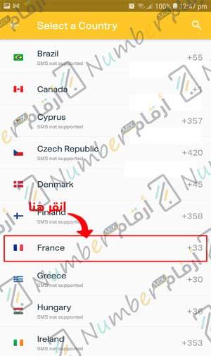 أفضل موقع ارقام فرنسية وهمية للواتس اب بدون برامج