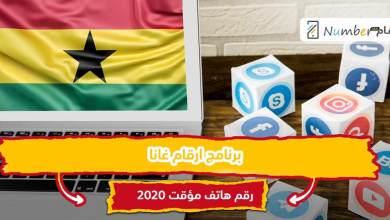 Photo of تنزيل برنامج ارقام غانا لتفعيل واتس اب برقم وهمي مضمون 2021