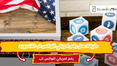 Photo of رقم وهمي للواتساب للاندرويد 2021 طريقة عمل رقم امريكي للواتس اب للاندرويد