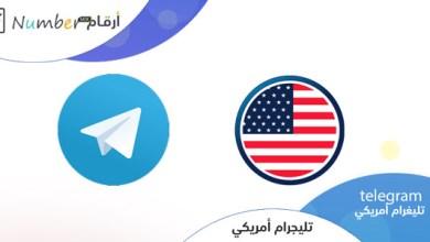 Photo of شرح تفعيل التلجرام برقم امريكي 2021 والحصول على ارقام امريكية جاهزة