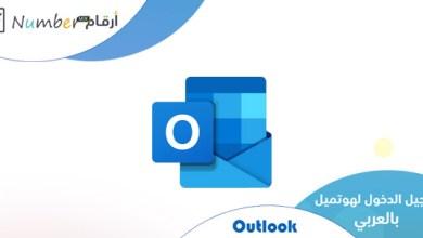 Photo of تسجيل دخول هوتميل و إنشاء حساب هوتميل Hotmail و تسجيل الخروج من Outlook