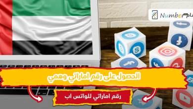 Photo of الحصول على رقم اماراتي وهمي 2021 افضل رقم اماراتي للواتس اب مضمون