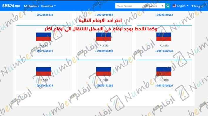 الحصول على رقم روسي للواتساب 2021