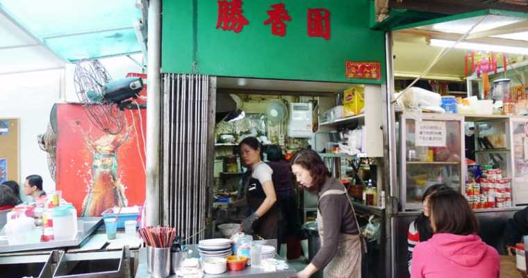 Sing Heung Yuen Hong Kong | Central 勝香園大排檔 Dai Pai Dong
