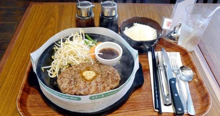 Pepper Lunch Canada | DIY Fast Food Steak