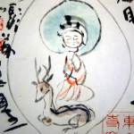 0139 Avalokitesvara: Deer Painting / Koushou Shimizu 003