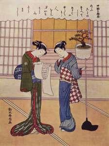 Artist: Harunobu Suzuki / Title: Chuunagon FUJIWARA no Asatada