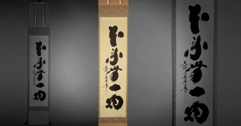 taigen kobayashi hanging scroll honrai muichimotsu 000