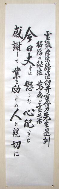 Reiki Kakejiku Hanging Scroll